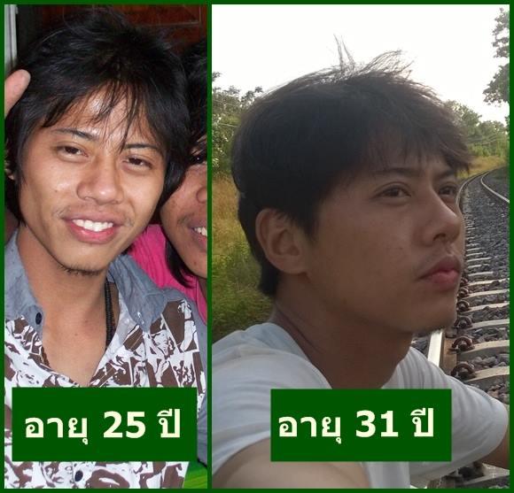 เทียบอายุตอนสูบบุหรี่